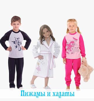 Детские халаты, пижамы