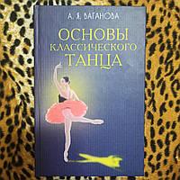 Основы классического танца. А. Я. Ваганова