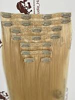 Натуральные волосы на заколках (Трессы): пшеничный блонд 50см