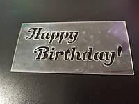 Трафарет Happy Birthday