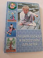 Модная одежда и аксессуары для детей К.Блэкслэнд