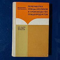 Переработка птицы,кроликов и производство птицепродуктов 1983 г. Б.И.Никитин Н.Б.Никитина Москва