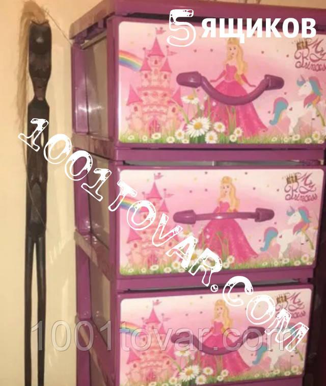 """Комод пластиковий з малюнком """"Принцеси"""" Senyayla, рожевий, 5 ящиків, Туреччина"""