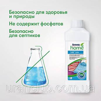 Концентрированное жидкое средство для стирки цветной и черной одежды AMWAY HOME™ SA8™