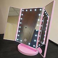 LED зеркало с подсветкой тройное для макияжа