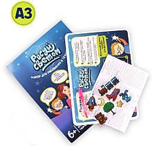 Рисуй светом А3 набор для детского творчества