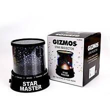 Ночник проектор звездного неба Gizmos Star Master
