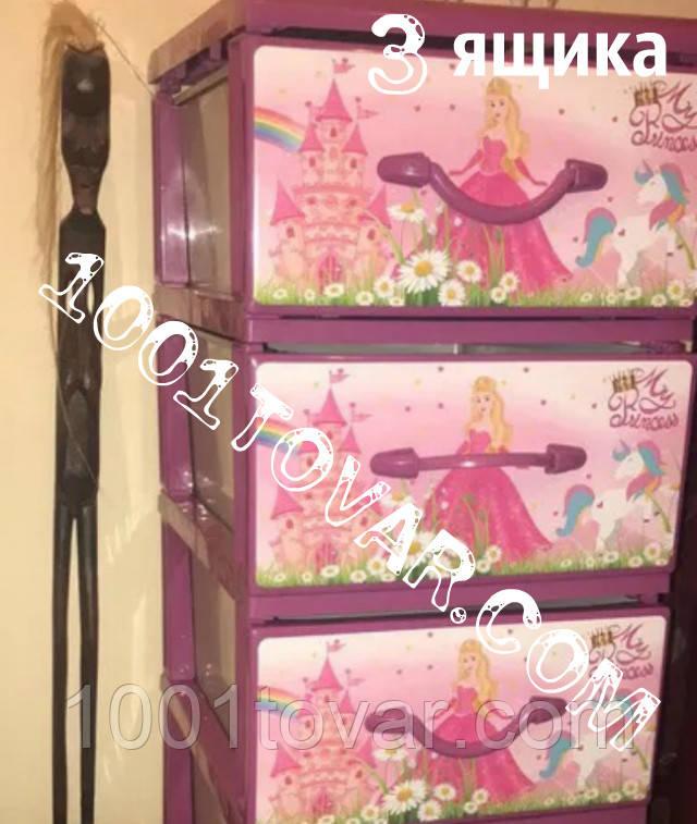 """Комод пластиковый с рисунком """"Принцессы"""" Senyayla, розовый, 3 ящика, Турция"""