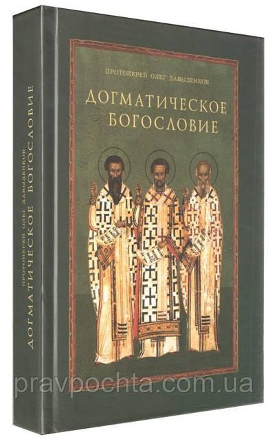 Догматическое богословие.Учебное пособие. ПротоиерейОлег Давыденков