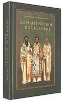Догматическое богословие.Учебное пособие. ПротоиерейОлег Давыденков, фото 1