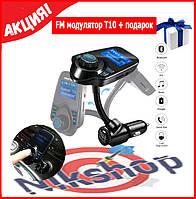 ФМ трансмиттер модулятор автомобильный MP3 Bluetooth T10