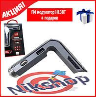 Автомобильный FM модулятор H13BT / FM трансмиттер
