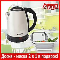 Электрочайник Grant 0418   Электрический чайник Grant 0418 + подарок!