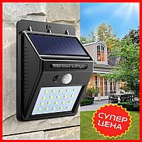 Фасадный светодиодный светильник на солнечной панеле
