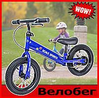 Велобег Scale Sports(надувные колеса),беговел детский Цвет: синий