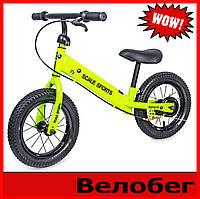 Велобег Scale Sports(надувные колеса),беговел детский Цвет: желтый