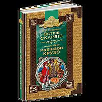 """Книга """"Острів скарбів. Робінзон Крузо"""" укр."""