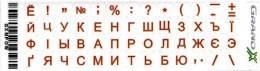 Качественные буквы на клавиатуру наклейки прозрачный фон 52 мини буквы кирилица оранжевые Grand-X (GXMPOW)