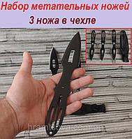 """Ножи метательные """"ПАУК""""  (3 шт.) Набор метательных ножей."""