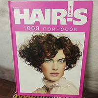Hair's.1000 причесок.Книга 1