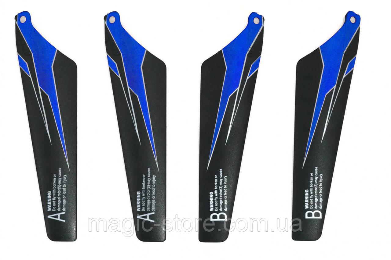 Лопасти комплект 4шт синие (запчасть для вертолетов WL Toys S929, V319, V757)
