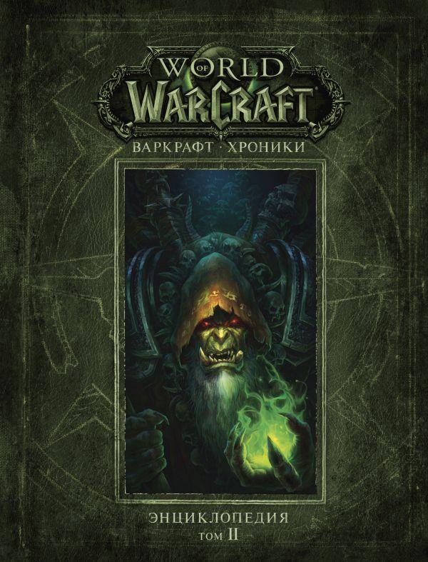 Варкрафт Хроники. Энциклопедия. Том 2   Warcraft
