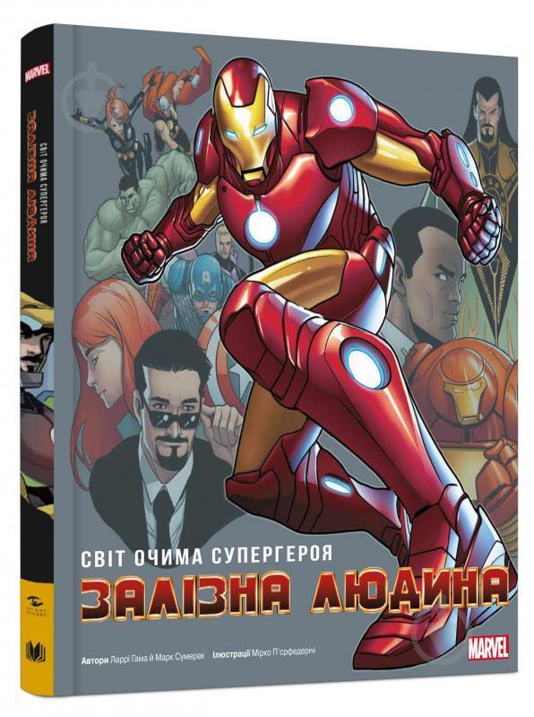 Залізна людина. Світ очима супергероя | Iron Man