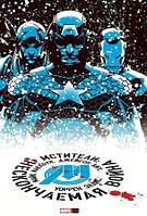 Мстители: Нескончаемая война | Avengers Endless Wartime