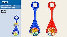 Каталка 2 цвета,диаметр шара 11см, длина 47см /60-2/