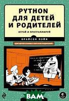 Брайсон Пэйн Python для детей и родителей. Играй и программируй
