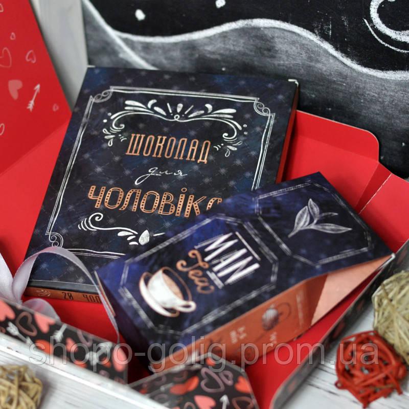 """Подарунковий набір """"Чоловікові"""" 2в1 150г  (Сувенірний шоколад і Чай)"""
