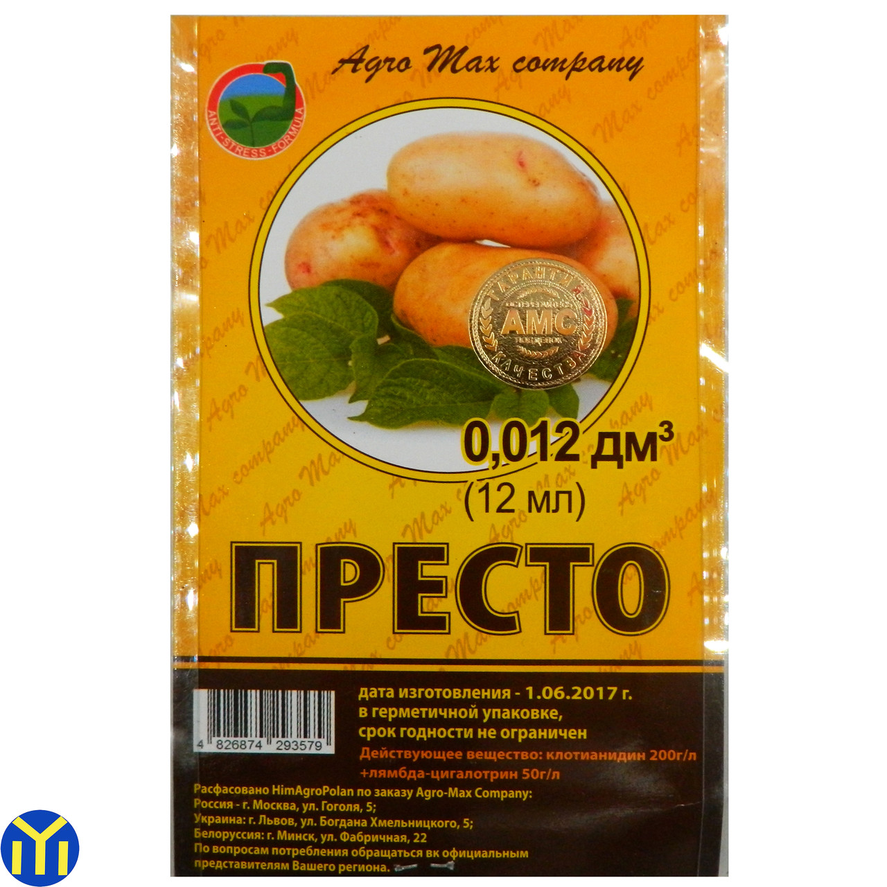 Инсектицид Престо 12мл