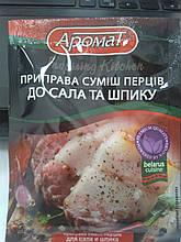 Приправа суміш перців для сала і шпику 30г