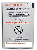 Антиникотиновый пластырь «Stop Smoking», 28 шт., фото 1