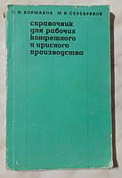 Справочник для рабочих конфетного и ирисного производства 1978 г. С.И.Кормаков М.Н.Серебряков