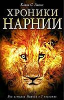 Книга Хроники Нарнии.  Льюис К.