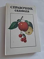 Справочник садовода В.Бродский