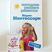 Книга Методика раннего развития Марии Монтессори от 6 месяцев до 6 лет с практическими заданиями