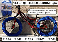 Чехол для колес велосипеда R20   (комплект на оба колеса)   IGR