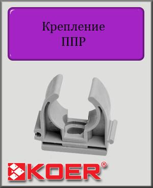 Крепление для PPR трубы 20 Koer полипропилен