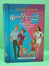 BookChef Вальс гормонів 2 Зубарєва