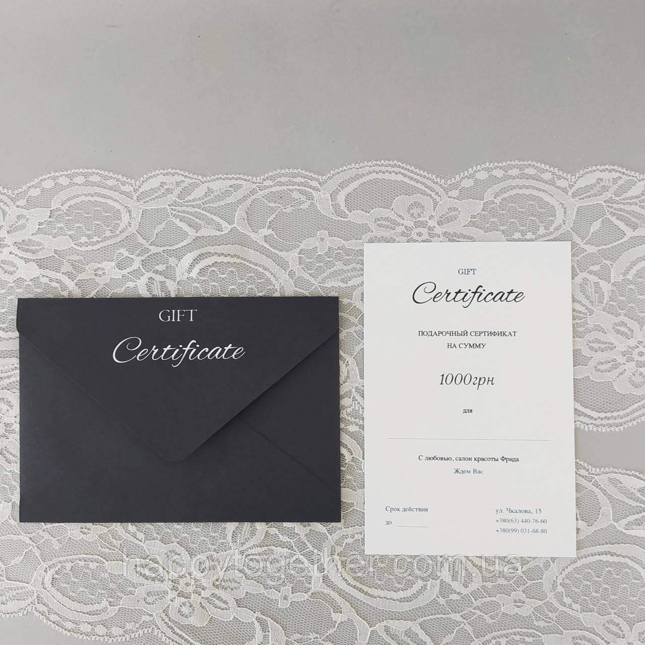 Подарунковий сертифікат ручної роботи в конверті