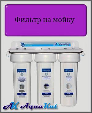 Фильтр для воды на мойку трёхступенчатый Aquakut FN-3