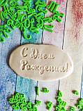 Набор штампов-символов для торта №1 - русско-украинские буквы (при желании и английские), фото 5