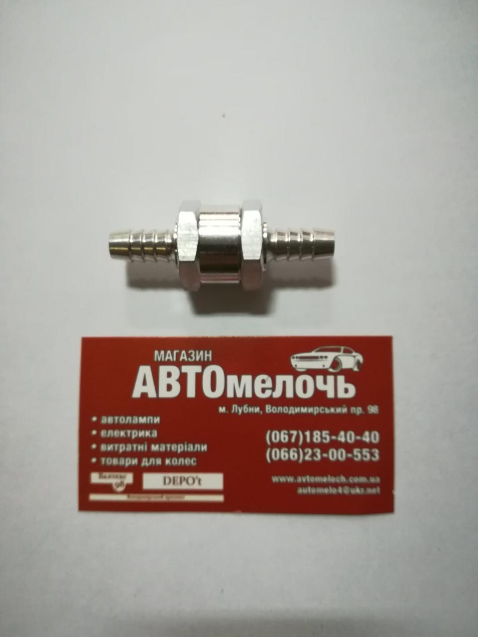 Клапан обратный топливный (алюминиевый) 8мм