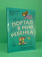 Эксмо МИиФ Хухлаева Портал в мир ребенка Психологические сказки для детей и родителей (мягк)
