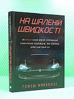 Країна мрій КМ Маккензі На шаленій швидкості Як Tesla Ілона Маска спричинила електричну революцію як