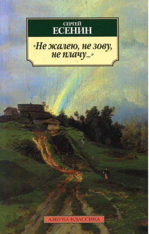 """Сергей Есенин """"Не жалею, не зову, не плачу"""" (сборник)"""