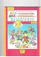 Раз - ступенька, два - ступенька... Математика для детей 5-6 лет. Часть 1 — Людмила Петерсон, Надежда Холина