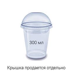 Стакан купольный для смузи и коктейлей - 300 мл, 50 шт.